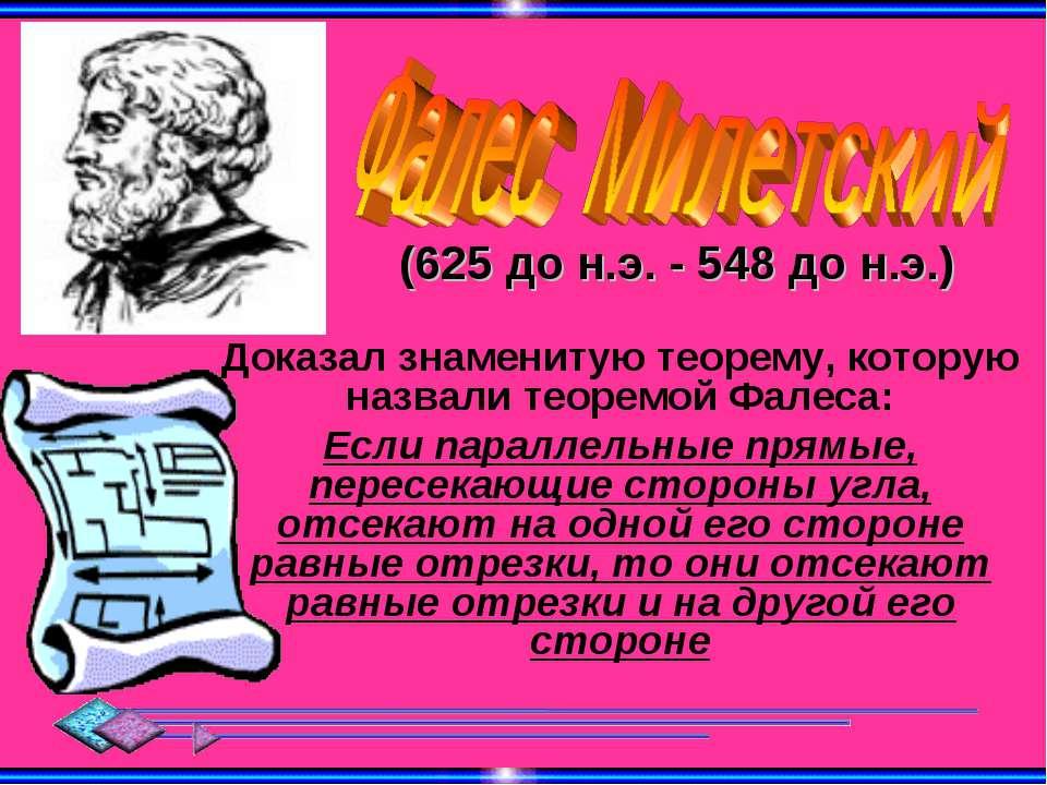 (625 до н.э. - 548 до н.э.) Доказал знаменитую теорему, которую назвали теоре...