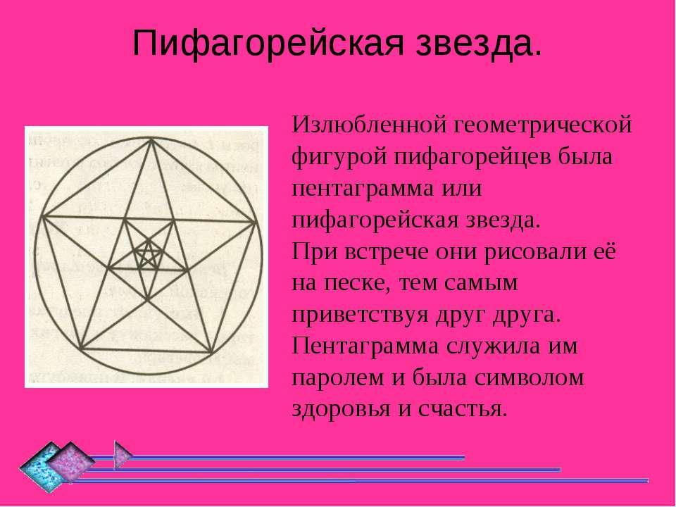 Пифагорейская звезда. Излюбленной геометрической фигурой пифагорейцев была пе...