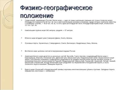 Физико-географическое положение Среди морей, омывающих Россию, Белое море — о...