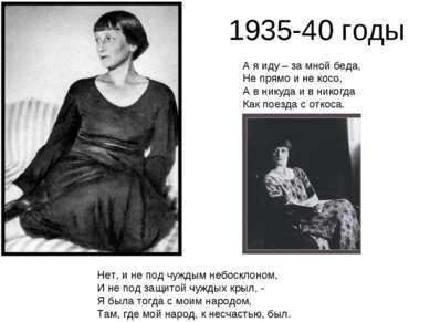 1935-40 годы А я иду – за мной беда, Не прямо и не косо, А в никуда и в никог...