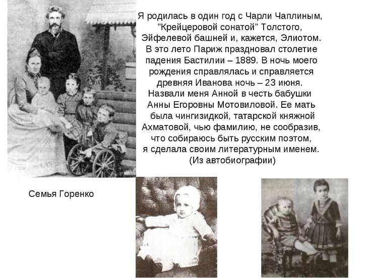 """Детство Я родилась в один год с Чарли Чаплиным, """"Крейцеровой сонатой"""" Толстог..."""