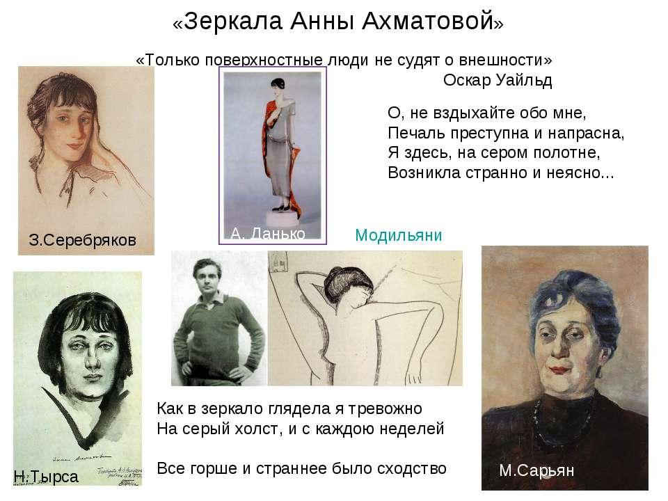 «Зеркала Анны Ахматовой» «Только поверхностные люди не судят о внешности» Оск...