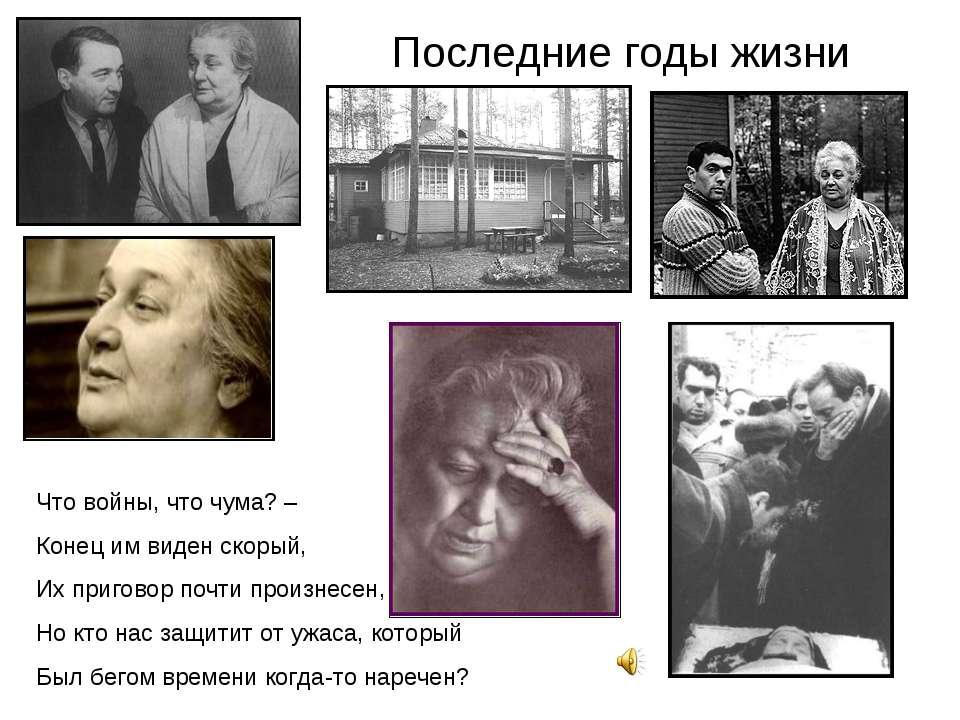 Последние годы жизни Что войны, что чума? – Конец им виден скорый, Их пригово...