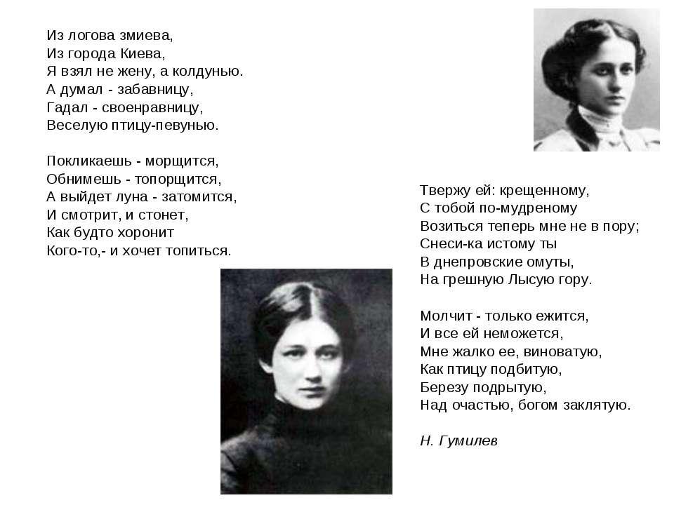 Из логова змиева, Из города Киева, Я взял не жену, а колдунью. А думал - заба...