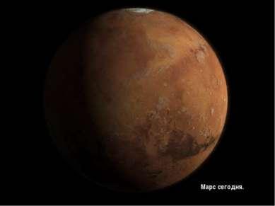 Марс сегодня.