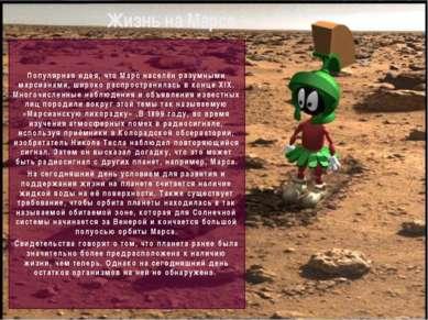 Жизнь на Марсе Популярная идея, что Марс населён разумными марсианами, широко...