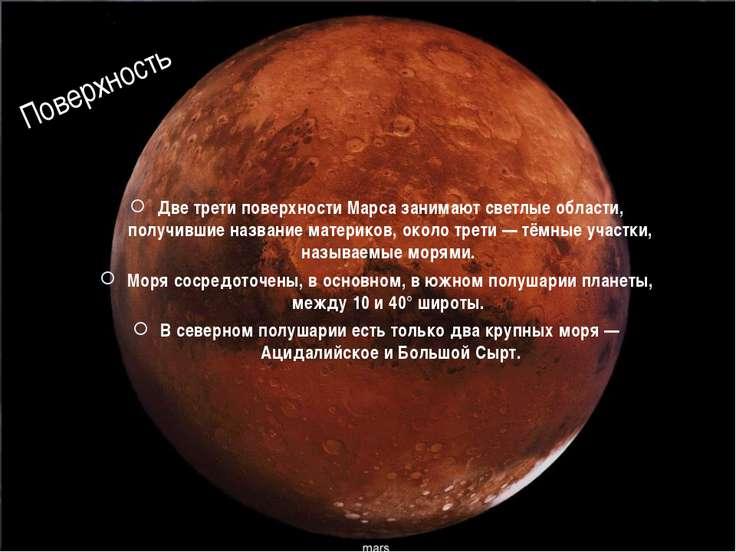 Две трети поверхности Марса занимают светлые области, получившие название мат...