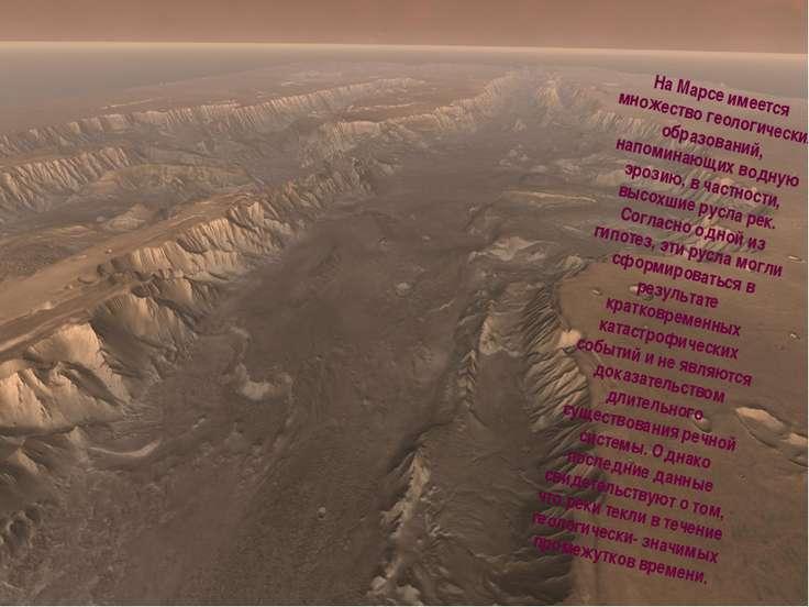 На Марсе имеется множество геологических образований, напоминающих водную эро...