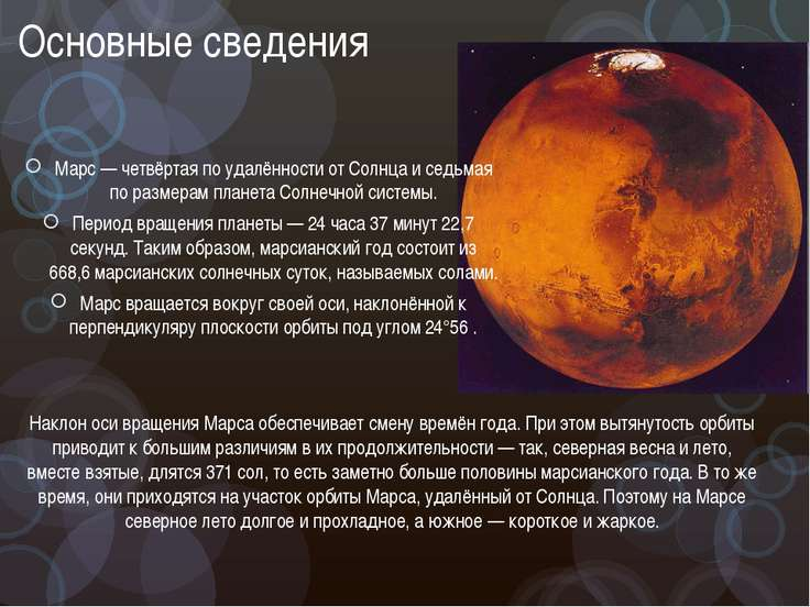 Основные сведения Марс — четвёртая по удалённости от Солнца и седьмая по разм...