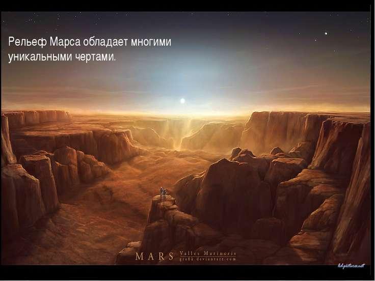 Рельеф Марса обладает многими уникальными чертами.