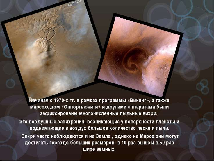 Начиная с 1970-х гг. в рамках программы «Викинг», а также марсоходом «Оппорть...