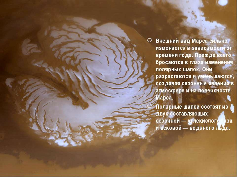 Внешний вид Марса сильно изменяется в зависимости от времени года. Прежде все...