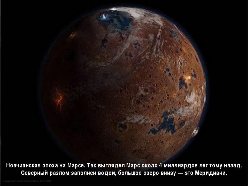 Ноачианская эпоха на Марсе. Так выглядел Марс около 4 миллиардов лет тому наз...