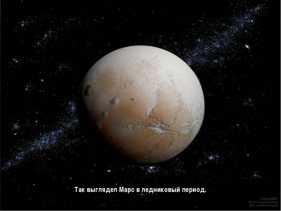 Так выглядел Марс в ледниковый период.