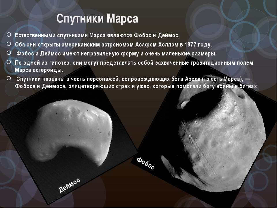 Спутники Марса Фобос Естественными спутниками Марса являются Фобос и Деймос. ...