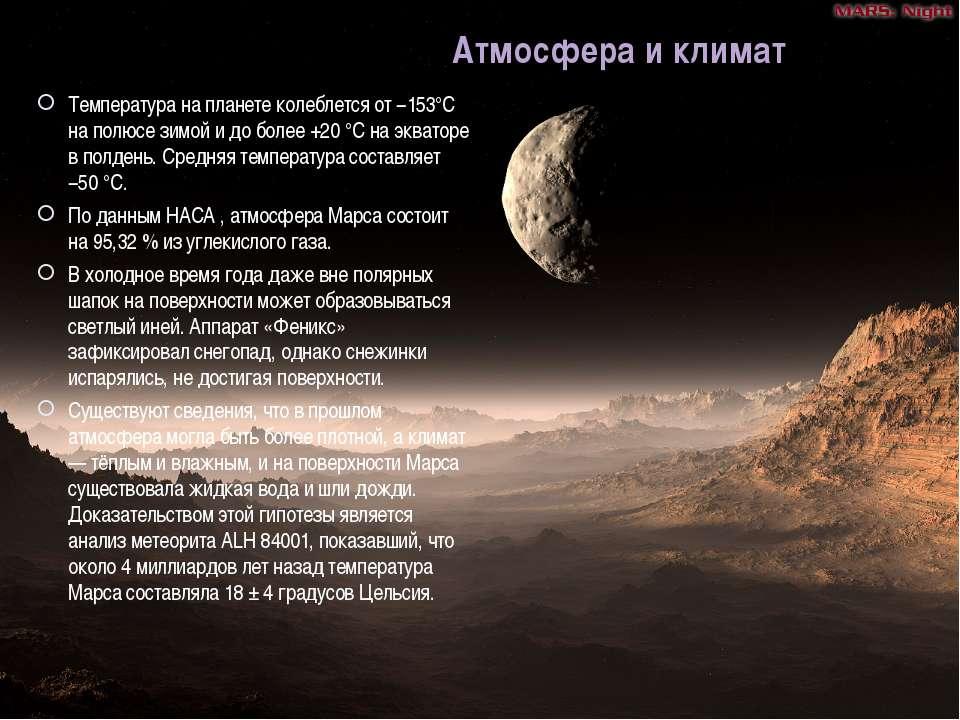 Атмосфера и климат Температура на планете колеблется от −153°C на полюсе зимо...