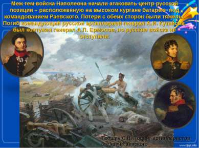 Трошин С.Н. Подвиг артиллеристов батареи Раевского Меж тем войска Наполеона н...