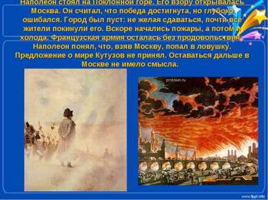 Наполеон стоял на Поклонной горе. Его взору открывалась Москва. Он считал, чт...