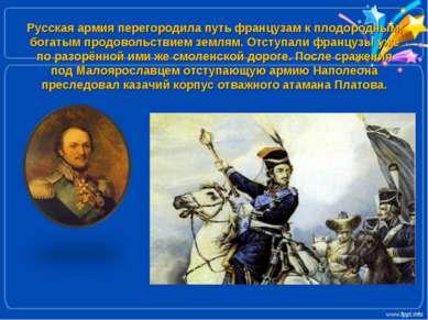 Русская армия перегородила путь французам к плодородным, богатым продовольств...