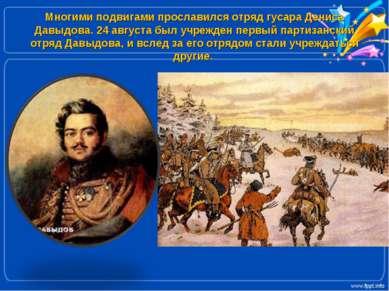 Многими подвигами прославился отряд гусара Дениса Давыдова. 24 августа был уч...