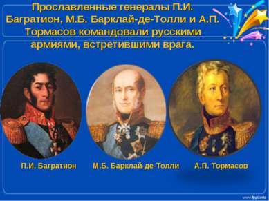 Прославленные генералы П.И. Багратион, М.Б. Барклай-де-Толли и А.П. Тормасов ...