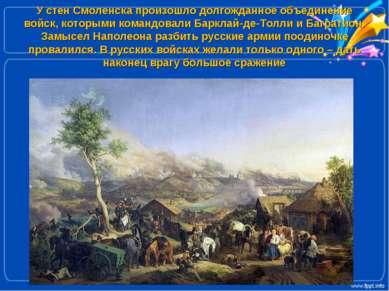 У стен Смоленска произошло долгожданное объединение войск, которыми командова...