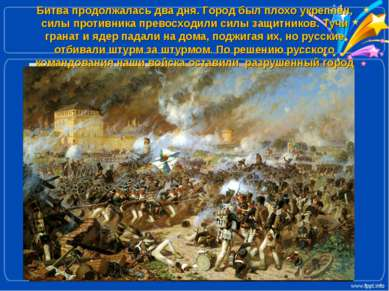Битва продолжалась два дня. Город был плохо укреплён, силы противника превосх...
