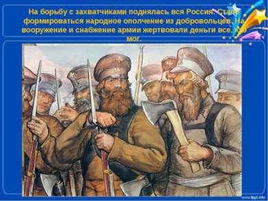 На борьбу с захватчиками поднялась вся Россия. Стало формироваться народное о...