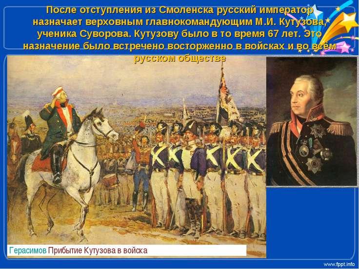 После отступления из Смоленска русский император назначает верховным главноко...