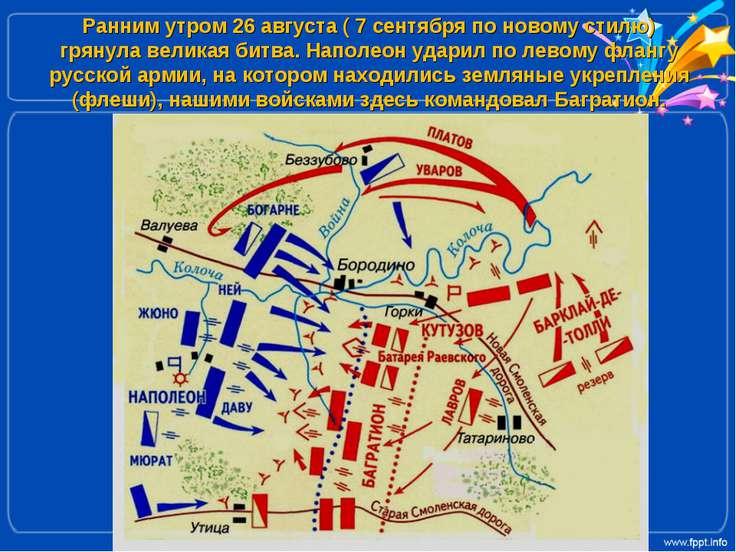 Ранним утром 26 августа ( 7 сентября по новому стилю) грянула великая битва. ...