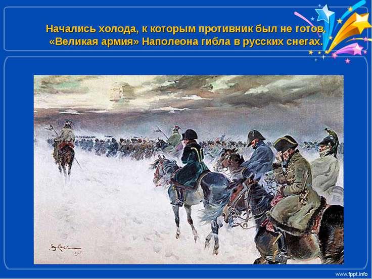 Начались холода, к которым противник был не готов. «Великая армия» Наполеона ...