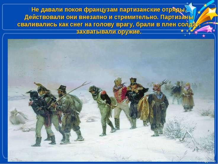 Не давали покоя французам партизанские отряды. Действовали они внезапно и стр...