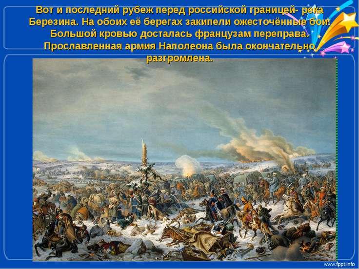 Вот и последний рубеж перед российской границей- река Березина. На обоих её б...