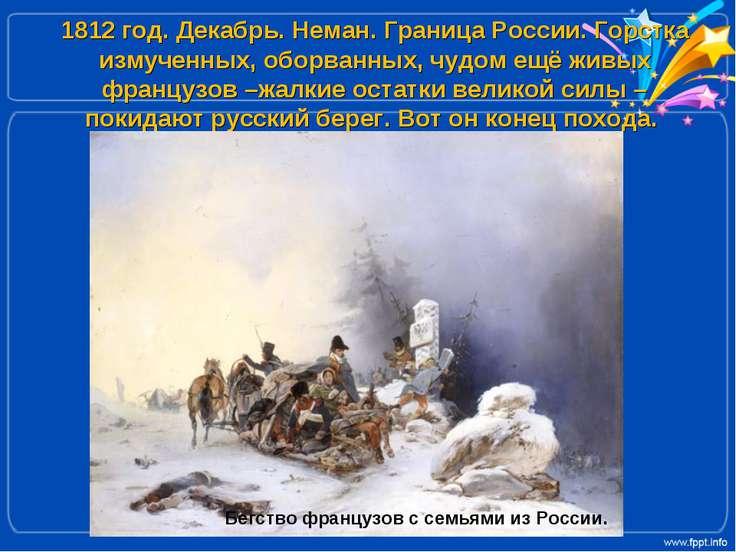 1812 год. Декабрь. Неман. Граница России. Горстка измученных, оборванных, чуд...