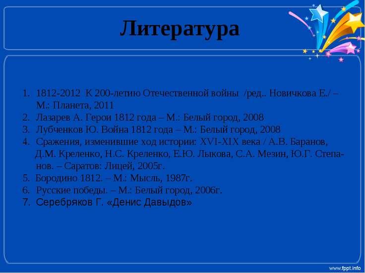 Литература 1812-2012 К 200-летию Отечественной войны /ред.. Новичкова Е./ – М...