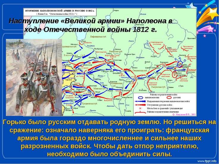 Наступление «Великой армии» Наполеона в ходе Отечественной войны 1812 г. Горь...
