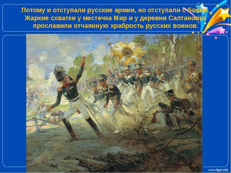 Потому и отступали русские армии, но отступали с боями. Жаркие схватки у мест...