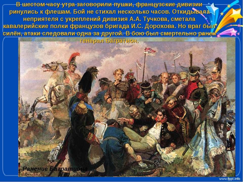 А. Аверьянов Бой за Багратионовы флеши В шестом часу утра заговорили пушки, ф...