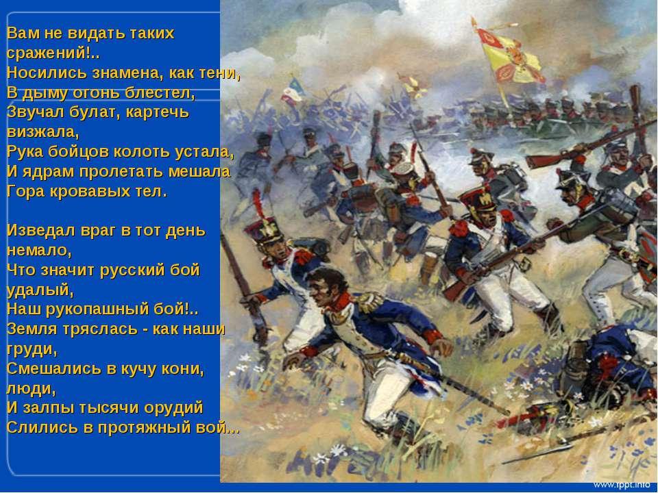 Вам не видать таких сражений!.. Носились знамена, как тени, В дыму огонь блес...