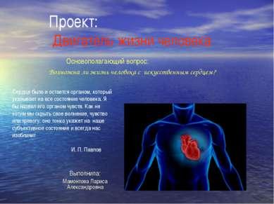 Проект: Двигатель жизни человека Основополагающий вопрос: Возможна ли жизнь ч...
