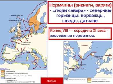 Норманны (викинги, варяги) - «люди севера» - северные германцы: норвежцы, шве...