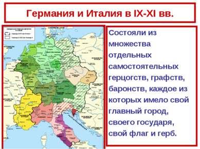 Германия и Италия в IX-XI вв. Состояли из множества отдельных самостоятельных...