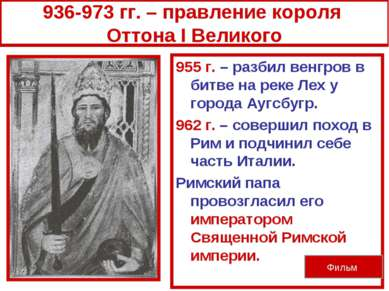 955 г. – разбил венгров в битве на реке Лех у города Аугсбугр. 962 г. – совер...