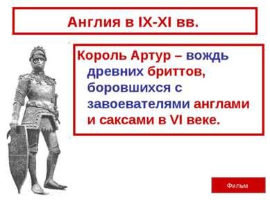 Англия в IX-XI вв. Король Артур – вождь древних бриттов, боровшихся с завоева...