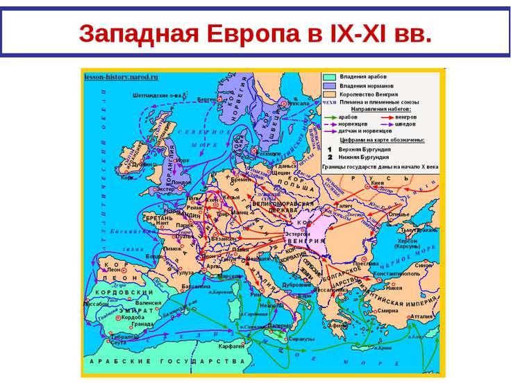 Западная Европа в IX-XI вв.