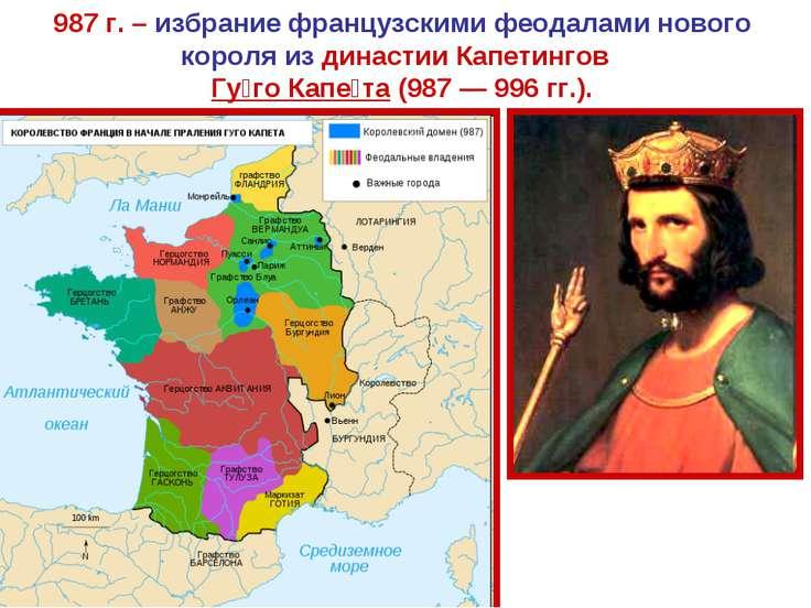 987 г. – избрание французскими феодалами нового короля из династии Капетингов...