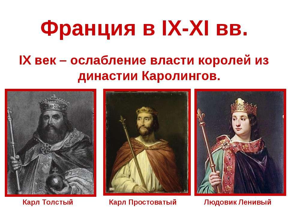 Франция в IX-XI вв. IX век – ослабление власти королей из династии Каролингов...
