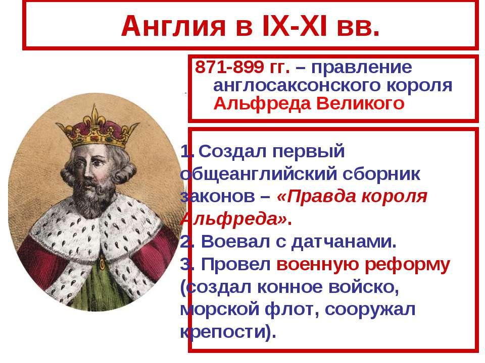 Англия в IX-XI вв. 871-899 гг. – правление англосаксонского короля Альфреда В...
