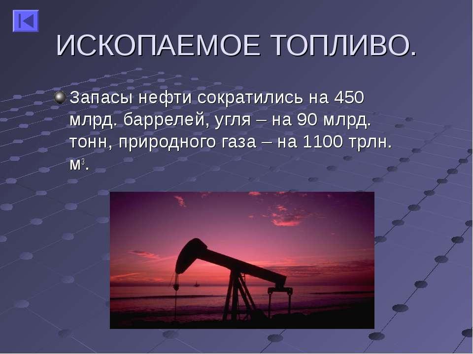 ИСКОПАЕМОЕ ТОПЛИВО. Запасы нефти сократились на 450 млрд. баррелей, угля – на...
