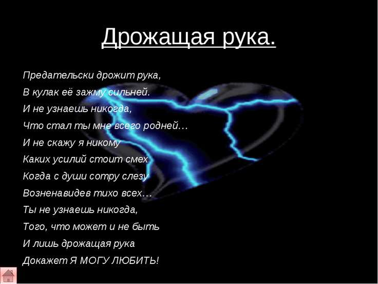 Я люблю тебя… Я люблю тебя, когда ты рядом. Я люблю тебя, когда ты далеко. Я ...